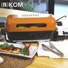 日本 KOM 日式萬用燒烤器 燒烤神器 (顏色隨機)◎花町愛漂亮◎EL