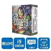 INTEL 盒裝Core i9-10850KA (Avengers限量版)