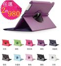 air2免運 ipad4/3/2通用 mini3/2/1通用air 360度旋轉三檔位支架(任選二件$980)下單自行備註顏色