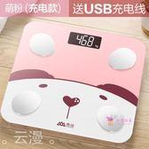 體重計 人體重秤家用智慧體重秤測體重稱充電小型體重計女精準 2色