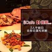 【台北】立德Cafe83-2人自助下午茶吃到飽(加價$300可享午/晚餐)