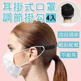 現貨 耳掛式口罩調節掛勾 口罩輔助 4節調節 減壓條 J8328-001【艾肯居家生活館】