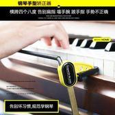 鋼琴手型矯正器手指手腕練習器