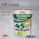 【 林林漆】虹牌油漆 450 平光 水性...