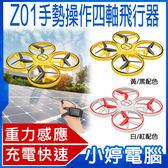 【限時促銷】全新 Z01手勢操作四軸飛行器 重力感應 充電快速 操作簡單 80公尺操作距離 拋出起飛