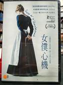 挖寶二手片-P03-091-正版DVD*電影【女僕心機/The Diary of a Chambermaid】-柏林影展