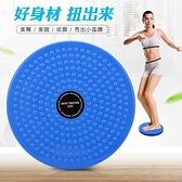 塑身扭腰盤健身運動器材家用踏步跳舞機收肚子美腰器扭腰機扭扭樂 町目家