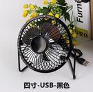 小風扇-8寸USB風扇迷你靜音桌面小電扇...