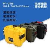 防潮箱 安全防護箱防潮防塵抗摔防砸防水專業攝影器材保護箱PP-2416-快速出貨