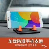 車載手機架防滑墊車載手機支架儀錶台汽車用硅膠手機座iPhone導航儀支架 全館免運