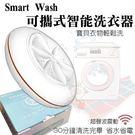 *WANG*台灣Nexis《Smart Wash智能洗衣器》超聲波洗衣機 可攜帶式