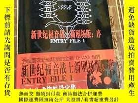 二手書博民逛書店新世紀福音戰士新劇場版:序ENTRY罕見FILE 1( )Y2