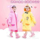 寶寶男女童幼兒園小學生連體雨披防水小童公主帶書包位LY4678『愛尚生活館』