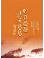 二手書博民逛書店 《昨日歷歷,晴天悠悠》 R2Y ISBN:957679742X│吳淡如