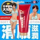 【RED滑順滋潤型】日本SOD水溶性潤滑液180g Emotion TYPE【時尚新包裝】