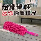 【G+居家】 除塵可彎曲乾濕兩用迷你桌上...