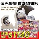 48H出貨*WANG*【含運】寵喵樂《尾巴彎彎喵咪造型貓抓板》QQ80926+日本CIAO肉泥*6(口味隨機出)