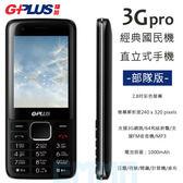 【送指環支架】G-Plus 3G Pro 部隊版 2.8吋 公務 長輩 國民 直立式手機 (亞太3G不適、其餘電信皆可)