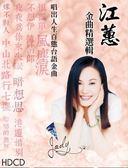 江蕙金曲精選輯CD (音樂影片購)
