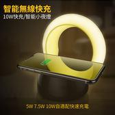 QI無線充電器10W快充智能小夜燈蘋果三星安卓手機通用iPhonex