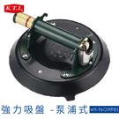 【現貨供應】KTL強力吸盤-泵浦式WH-9601HP8S 吸盤 強力吸盤 泵浦吸盤 輕鬆操作 鐵與銅材質 五金用品