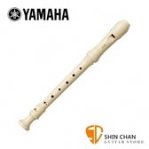 【德式高音直笛】【YAMAHA YRS-23G】【第4孔大,第5孔小】【山葉品牌/YRS23G】