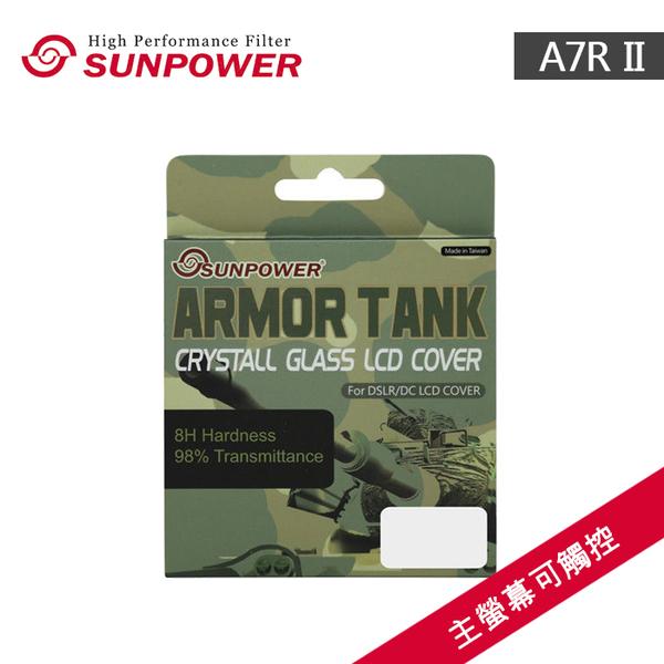【現貨】A7R2 A7RII A9 A7II A7R2 A7R3 A7R4 可觸控專用保護貼 SUNPOWER 靜電式