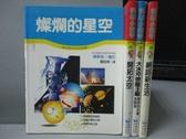【書寶二手書T7/少年童書_LOW】科學小釣手-燦爛的星空_開拓太空_網路新生活等_共4本合售