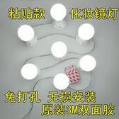 鏡燈  化妝燈梳妝臺鏡前燈免打孔粘貼款抖音主播網紅款 LED美顏補光燈泡 卡菲婭
