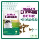 【力奇】Health Extension 綠野鮮食 天然成幼貓糧-4LB(1LB*4包 ) 超取限2組 (A002A01-014)