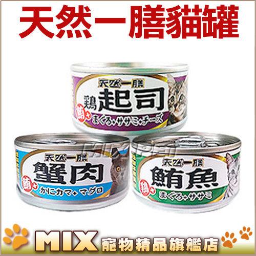 ◆MIX米克斯◆天然一膳.天然貓罐110g【單罐】,臺灣生產,品質NO.1