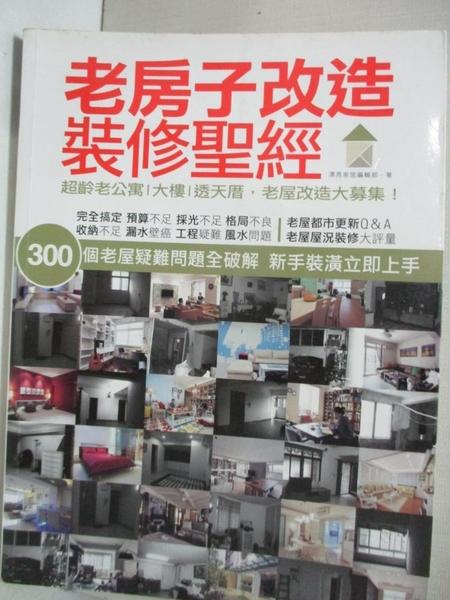 【書寶二手書T1/設計_DE2】老房子裝修改造聖經_漂亮家居編輯部