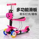 兒童滑板車2-3-6歲寶寶閃光多功能三合一可坐三輪踏板搖擺滑滑車 【米娜小鋪】igo