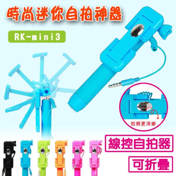 超迷你自拍神器 13.4cm 便攜型/線控自拍桿/輕巧便攜可折疊/3.5/自拍棒/伸縮棒/自拍神器/RK-Mini3