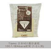 【Tiamo】日本V01 無漂白錐型濾紙 100入/袋 Abaca紙質(1-2人用)