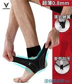 腳腕護具 護踝男女運動扭傷固定康復恢復籃球裝備腳踝裸保護套腳腕關節護具 快速出貨