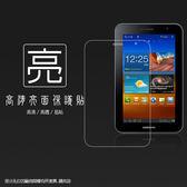 ◇亮面螢幕保護貼 SAMSUNG 三星 Galaxy Tab 7.0 plus P6200 平板保護貼 軟性 亮貼 亮面貼 保護膜