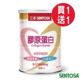 【限量優惠】三多膠原蛋白300g~超值買一送一!(特價商品,售完為止,效期2019年12月)