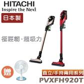(贈聲寶10吋福利桌扇)HITACHI 日立 鋰電池無線吸塵器 PVXFH920T 日本製
