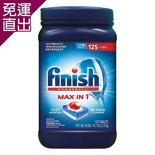FINISH 強效洗碗碇12倍清潔 125入【免運直出】