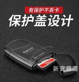 讀卡器多合一USB3.0高速傳輸SD卡TF卡CF相機內存卡小型U盤電腦車載多功能通用【快速出貨】