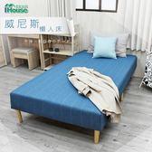 IHouse-威尼斯 高彈力釋壓懶人床3.5尺咖啡