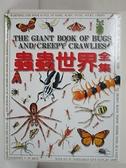 【書寶二手書T2/少年童書_FHJ】蟲蟲世界全集