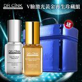 DR.CINK達特聖克 V臉激光黃金再生珍藏組【BG Shop】小銀+小金+珍藏箱