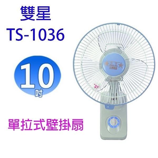 【南紡購物中心】雙星 TS-1036 10吋單拉壁掛扇