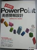 【書寶二手書T8/電腦_YFQ】大好評!PowerPoint美感簡報設計_劉浩