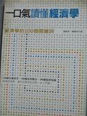 【書寶二手書T1/財經企管_GFT】一口氣讀懂經濟學-經濟學的100個關鍵詞_黃曉林/董典波