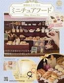 樹脂黏土製作迷你美味餐點手藝特刊 32:附萬聖節餅乾與糖果材料組