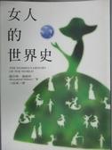 【書寶二手書T8/歷史_KAC】女人的世界史_羅莎琳邁爾斯