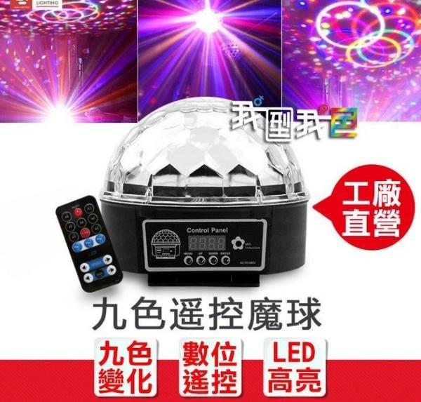 【特賣】數位聲控9色燈光KTV閃光燈酒吧燈 21種模式水晶魔球激光燈LED彩燈9W遙控舞台燈